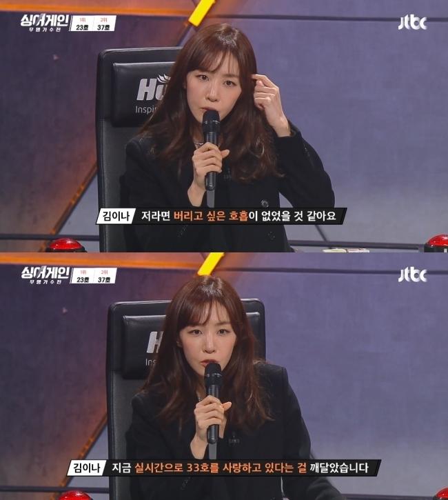 JTBC '싱어게인'