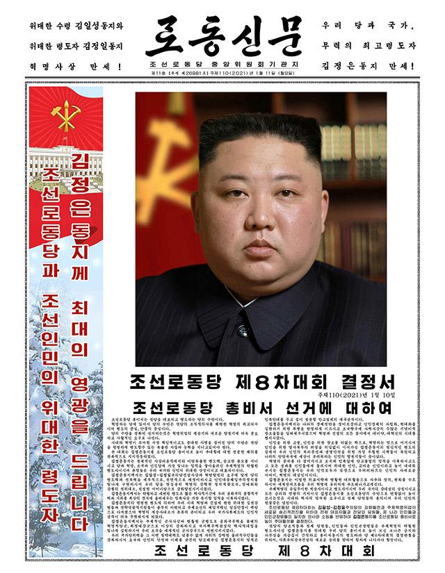 ▲ 11일 북한 당 기관지 <로동신문>은 김정은 국무위원장이 조선로동당(노동당) 총비서로 추대됐다고 보도했다. ⓒ로동신문