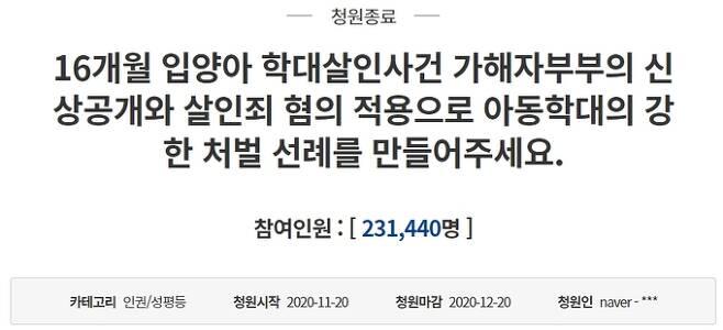 청와대 국민청원 게시판.