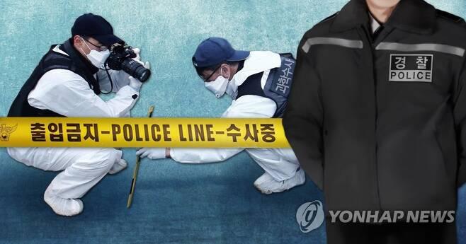살인 사건·과학 수사 (PG) [제작 최자윤] 사진합성, 일러스트