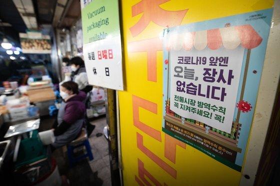 지난해 12월 27일 서울시내 한 전통시장에 방역 수칙 준수 안내가 붙어 있다. 뉴스1
