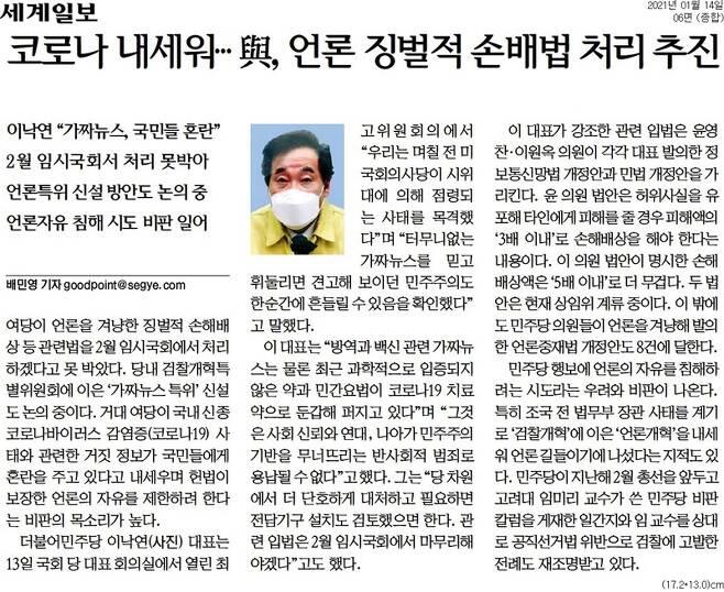 ▲ 14일 세계일보 6면