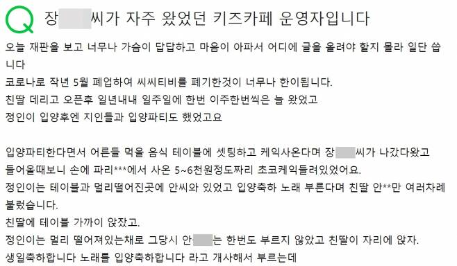 A씨가 올린 정인이 양모 장씨 관련 글./사진=네이버 지식인