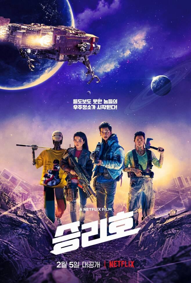 한국 최초 우주 SF 블록버스터 '승리호' 포스터를 공개했다. /사진=넷플릭스 제공