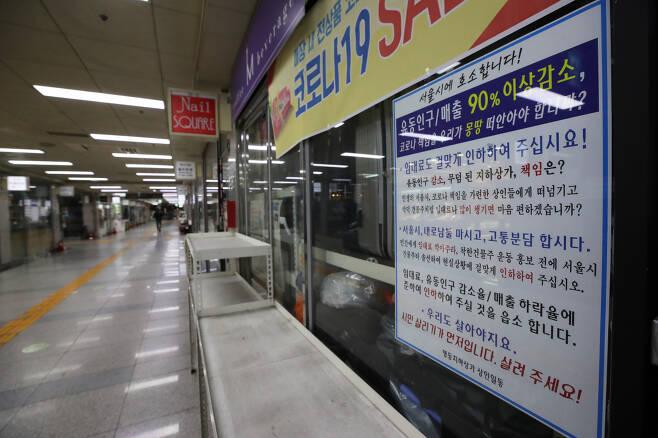 서울 명동지하상가의 점포들에 임대료 인하 호소문이 붙어 있다. [연합]
