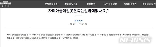 자폐1급 아들을 둔 엄마가 청와대 국민청원 사이트에 올린 청원 글. (이미지=청와대 국민청원 캡처)