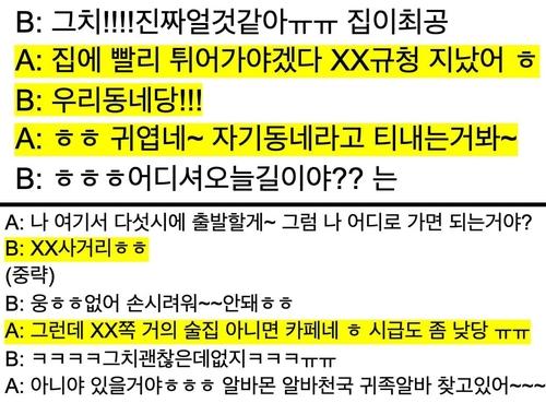 실명과 지역명 등으로 추정되는 정보를 비식별화 처리한 대화내용. 연합뉴스