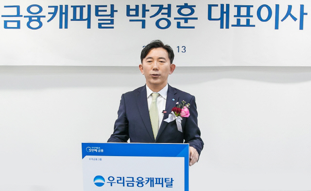 박경훈 우리금융캐피탈 신임 대표가 지난 13일 비대면 취임식에서 취임사를 하고 있다. /사진 제공=우리금융캐피탈