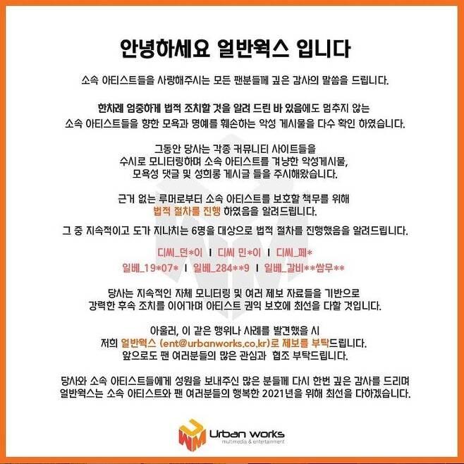 얼반웍스 공지문 [얼반웍스 SNS 캡처. 재판매 및 DB 금지.]