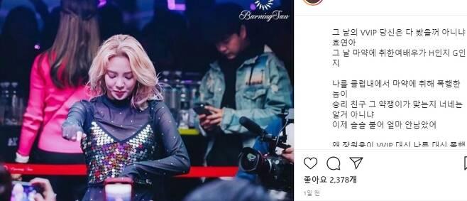 김상교씨가 소녀시대 효연에게 '버닝썬' 사건 관련 증언을 요구하는 글 [김상교씨 인스타그램 캡처. 재판매 및 DB 금지]