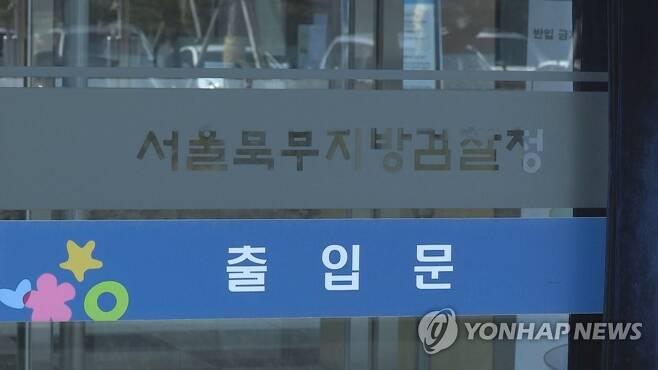 서울 북부지검 [연합뉴스TV 제공]