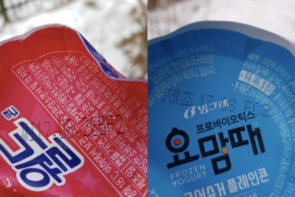 지난 13일 서울 강북의 한 슈퍼마켓에 2017년 8월 제조된 아이스크림이 유통되고 있다. /홍다영 기자