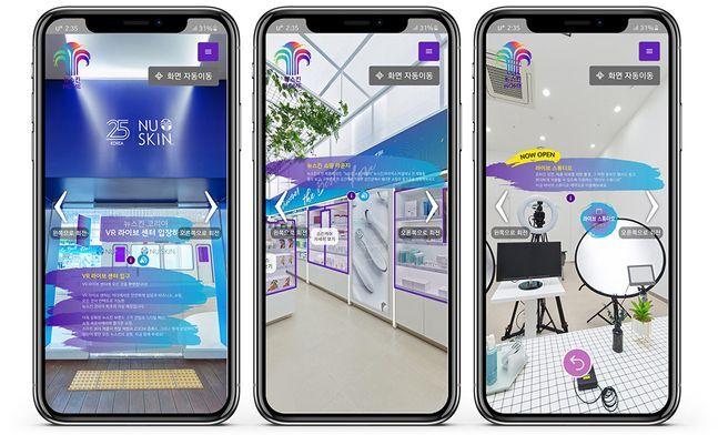 뉴스킨 코리아의 'VR 라이브 센터' 실행 화면.ⓒ뉴스킨 코리아