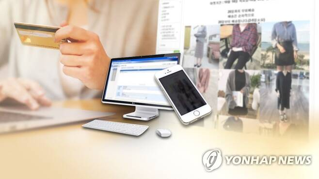 블로그·SNS 쇼핑몰 [연합뉴스TV 제공. 재판매 및 DB 금지]