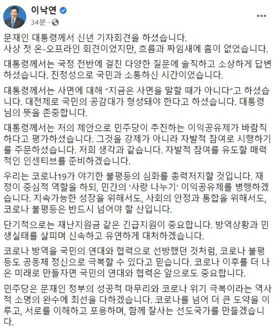 [이 대표 페이스북 캡처]