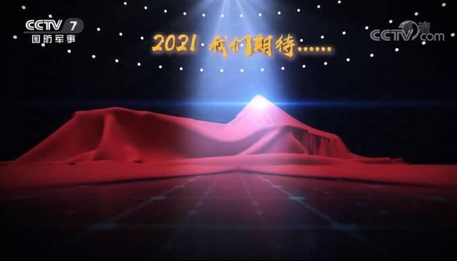 '2021년 기대된다'는 자막과 함께 등장한 항공모함 실루엣 그래픽 영상 [CCTV 캡처. 재판매 및 DB 금지]