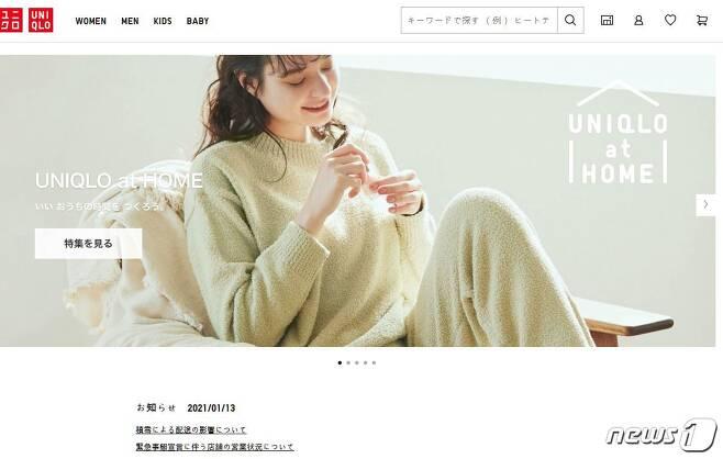 일본 의류브랜드 유니클로 홈페이지 캡처© 뉴스1