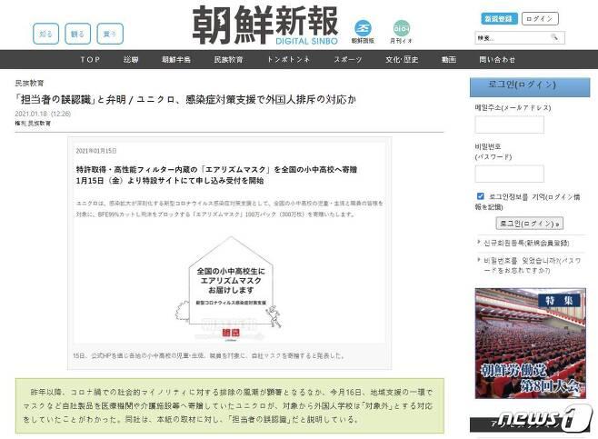 일본 의류브랜드 유니클로가 신종 코로나바이러스 감염증(코로나19) 예방책의 일환으로 자국 내 초중고교에 마스크를 지원하면서 재일조선학교 등 외국인학교는 제외했었다고 18일 조총련 기관지 조선신보가 보도했다. (조선신보 홈페이지 캡처) © 뉴스1