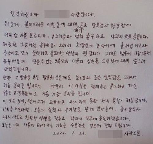 식당측 사과문. 온라인커뮤니티 캡처