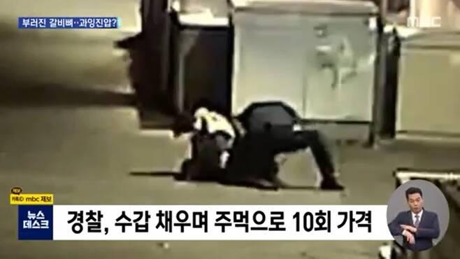 MBC 보도 캡처