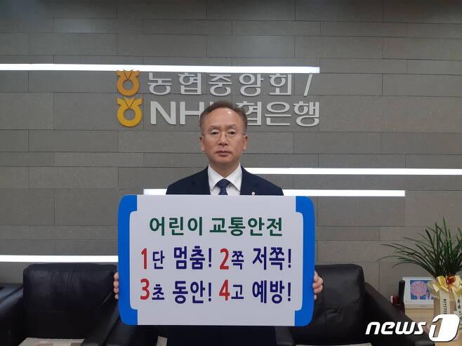 '어린이 교통안전 릴레이 챌린지'에 참여한 전영한 농협 홍천군지부장.(농협 홍천군지부 제공)© 뉴스1