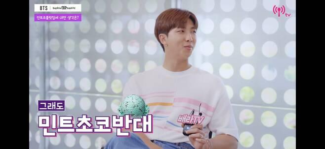 """방탄소년단 RM은 """"민트 초코는 안된다""""면서도 """"배라(배스킨라빈스) 모델이 되면서 민트 초코도 품었다""""고 했다. /유튜브"""