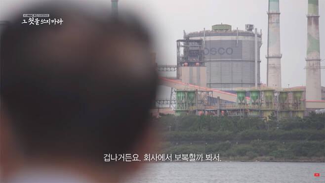 ▲ 지난해 12월10일 방송된 포항 MBC 특집 다큐 '그 쇳물 쓰지 마라' 갈무리
