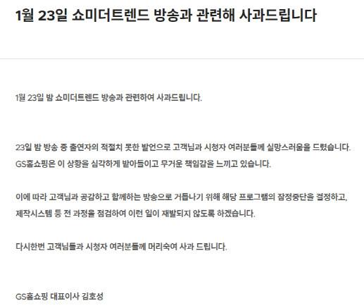GS홈쇼핑 공식 홈페이지에 게시된 김호성 대표이사의 사과문(사진=GS홈쇼핑 캡쳐)
