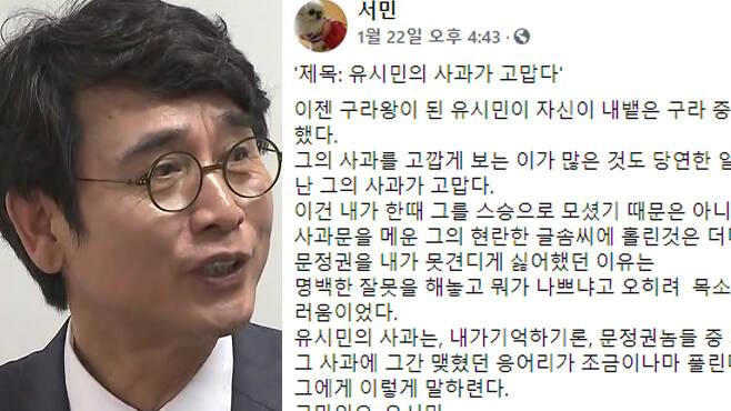 ⓒYTN 뉴스 화면 캡처 / 서민 단국대 의대 교수 페이스북