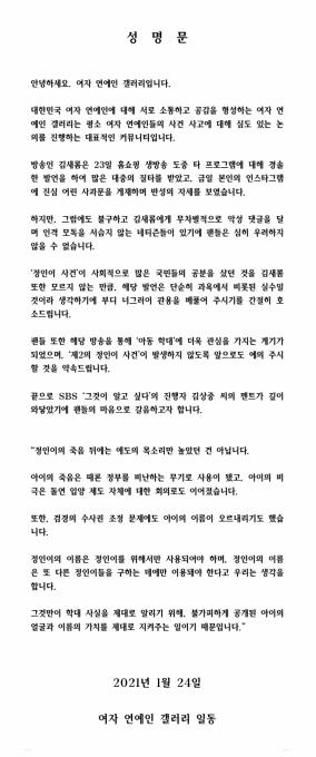 김새롬 [사진=김새롬 팬 갤러리 ]