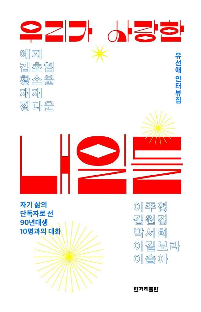 '우리가 사랑한 내일들' 책표지한겨레출판 제공