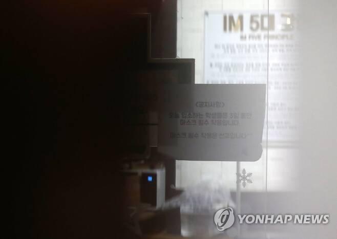 종교 관련 비인가 교육시설서 127명 집단 감염 (대전=연합뉴스) 김준범 기자 = 24일 오후 신종 코로나바이러스 감염증(코로나19) 확진자가 무더기로 나온 대전시 중구 대흥동 IEM국제학교에 안내문이 붙어 있다. 대전시에 따르면 이날 IM선교회에서 운영하는 IEM국제학교 학생인 전남 순천 234번과 경북 포항 389번이 확진된 데 이어 대전에서 학생과 교직원 125명(대전 961∼1천85번)이 더 확진 판정을 받았다. 2021.1.24 psykims@yna.co.kr