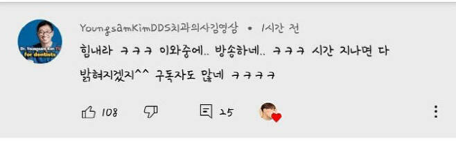 개그맨 김기수 유튜브 채널 영상에 고정된 김영삼의 댓글