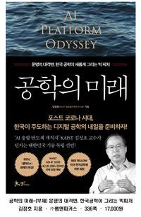 김정호 한국과학기술원 교수의 신간.(자료=한국과학기술원)