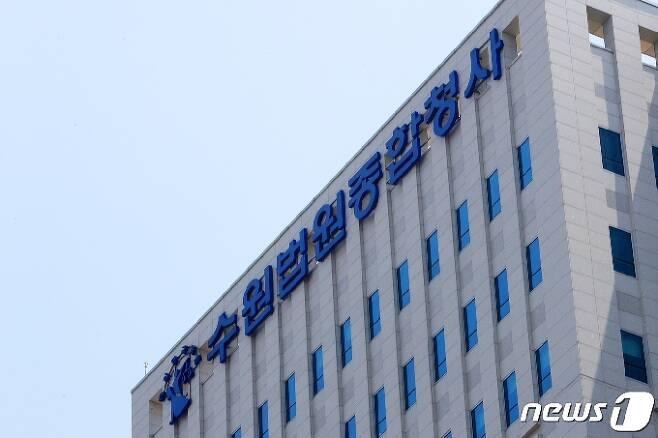 수원법원종합청사. 2019.5.24/뉴스1 ⓒ News1 조태형 기자