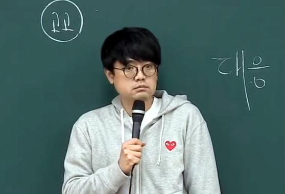 강의하는 박광일. 유튜브 영상 캡처