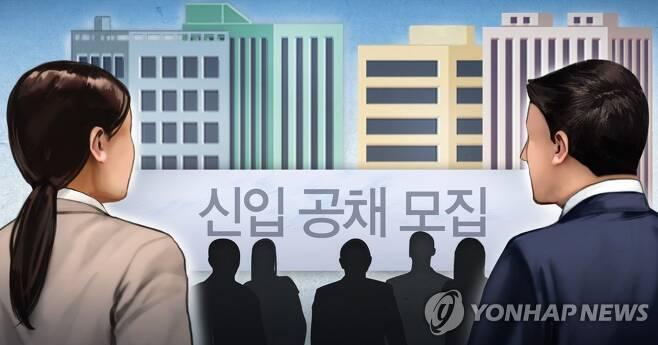 신입 공채 모집 (PG) [제작 정연주] 일러스트