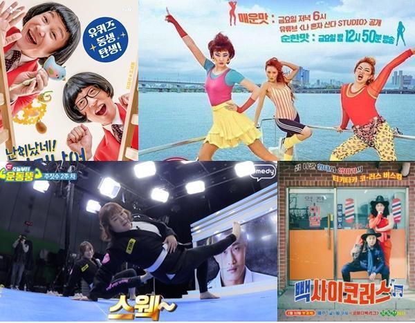 '익숙한데 새로운 것'을 향한 예능계의 탐구가 스핀오프 예능으로 이어지고 있다. tvN, MBC, 코미디TV 제공