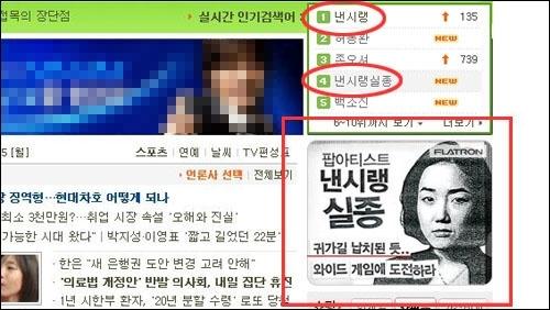 ▲ 2007년 '낸시랭 실종'이라는 키워드가 마케팅 실검으로 활용됐다.