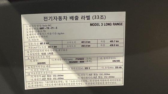2021년형 테슬라 모델3 롱레인지 제원. [사진 테슬라코리아]
