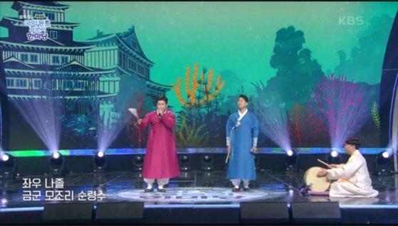 지난 11일 KBS에서 설특집으로 방영된 '2021 국악동요 부르기 한마당'의 장면. 무대 배경으로 일본성으로 추정되는 이미지가 보인다. [KBS 홈페이지 캡처]