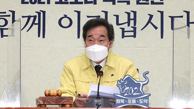 오늘 민주당 최고위원회의 중 이낙연 대표