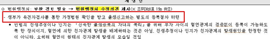 대법원이 23일 국회 법사위에 제안한 출생신고 입법 의견서. [JTBC]