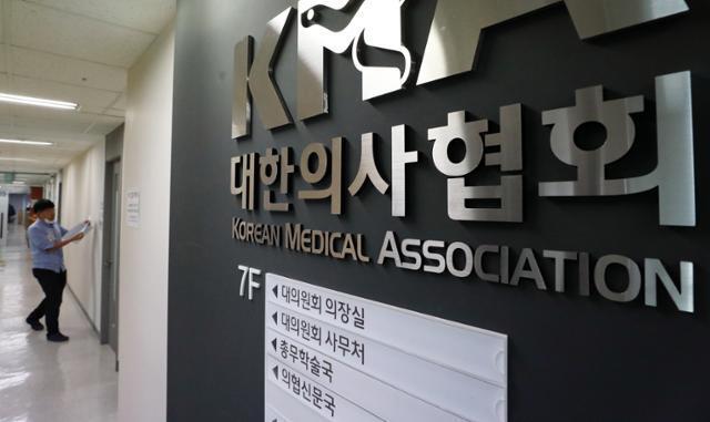 사진은 22일 서울 용산구 의사협회 임시회관 모습. 뉴스1