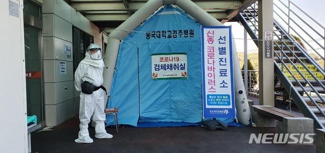 동국대 경주병원 선별진료소