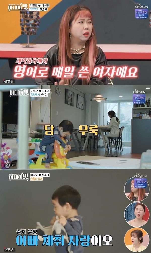 홍현희, 담보 / 사진=TVCHOSUN 아내의 맛