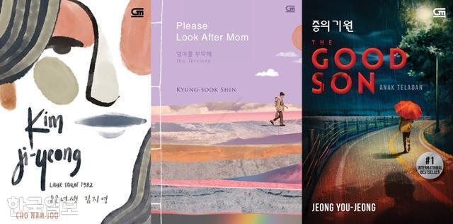 인도네시아에서 가장 많이 팔린 한국 소설. 왼쪽부터 '82년생 김지영'(조남주), '엄마를 부탁해'(신경숙), '종의 기원'(정유정). 그라메디아 제공