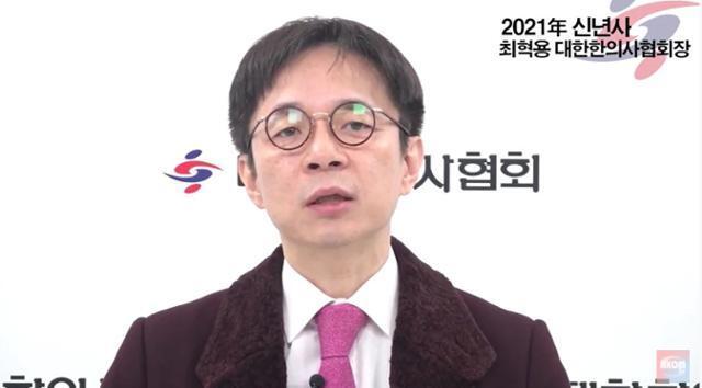 최혁용 대한한의사협회장. 대한한의사협회 유튜브 캡처