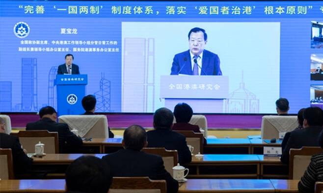 샤바오룽(夏寶龍) 중국 국무원 홍콩·마카오사무판공실(HKMAO) 주임이 지난 22일 홍콩·마카오연구협회가 주최한 비공개 화상회의에서 발언 중이다. 베이징=신화뉴시스
