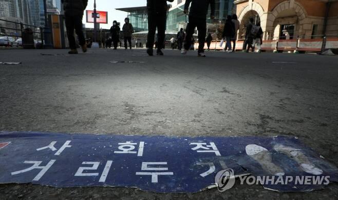 사회적 거리두기 [연합뉴스 자료 사진]